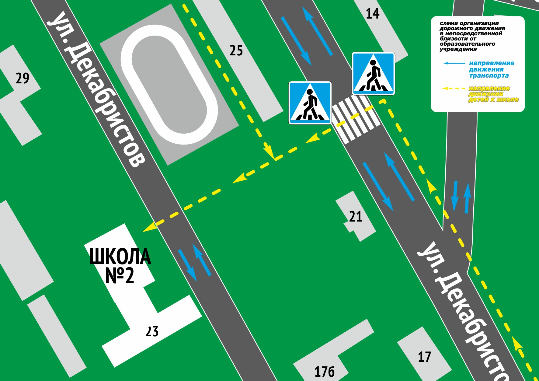 """Схема движения в непосредственной близости к МБОУ """"СОШ №2"""""""